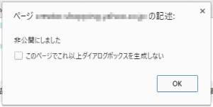 GoogleChrome ダイアログボックスを表示しない メッセージ