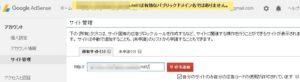 Google adsense サイト追加エラー