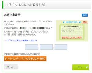 japanpost_bank